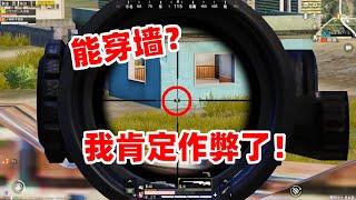 狙击手麦克:怀疑自己作弊!2V12硬杠3支队伍,穿墙瞬狙用尽手段