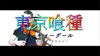 Video Tokyo Ghoul - Unravel (Violin Cover) Sefa Emre İlikli feat. dj.Jo/Zenpaku download MP3, 3GP, MP4, WEBM, AVI, FLV Mei 2018