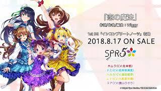 SPR5 1stSG カップリング曲「恋の魔法」試聴動画 作詞・作曲・編曲:Wig...