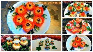 5 Очень Вкусных закусок на НОВЫЙ ГОД & Праздничные рецепты - Как красиво оформить стол