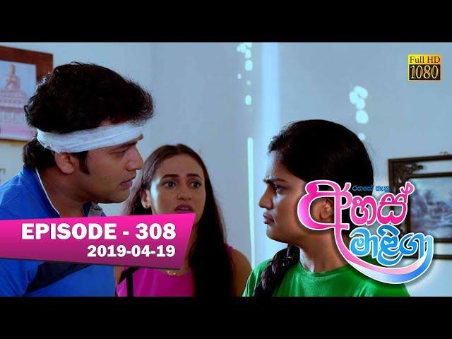 Ahas Maliga   Episode 308   2019-04-19