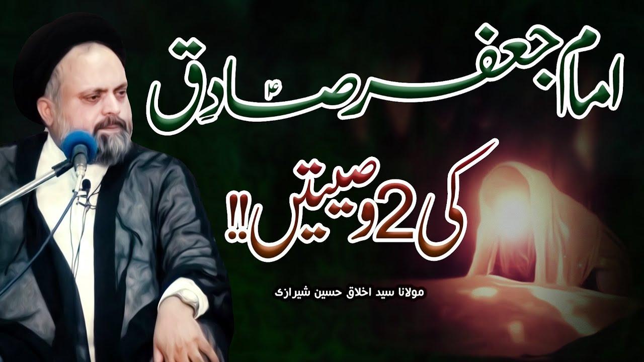 Download Imam Jafar Sadiq (a.s) Ki 2 Wasiyyatyn !! | Maulana Syed Akhlaq Hussain Sherazi | 4K