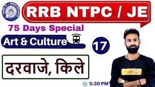 Class -17    RRB NTPC 75 Days Special /JE    Art & Culture    by Sachin Sir   दरवाजे, किले