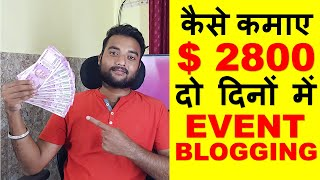 [Hindi] EARNED $2800 FROM EVENT BLOGGING 2019 USING ADSENSE WITH PROOF Explained