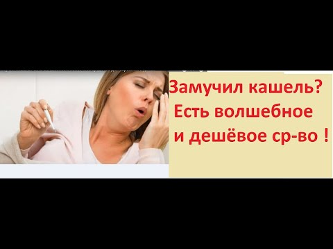 Замучил кашель? Есть волшебное и копеечное средство для взрослых и детей.