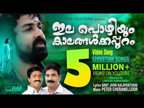 Elapozhiyum Song Video | Linson Kannamali | Kester, Peter Cheranalloor, Baby John Kalayanthani  |HD