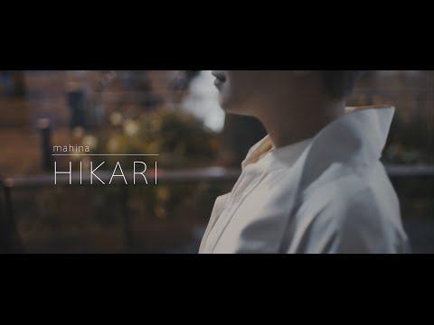 mahina「HIKARI」Official Music Video