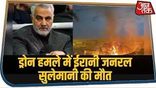 America ने Iran के जनरल सुलेमानी को मारा, ड्रोन हमले में सुलेमानी की मौत