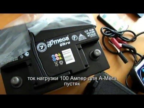 Тестируем аккумулятор A-Mega Ultra 62Ah модель 2016 года