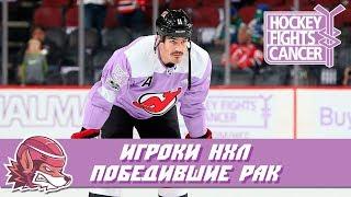 7 побед над раком: истории игроков НХЛ