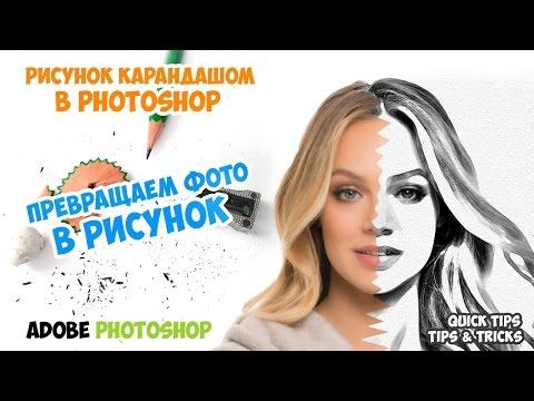 Как сделать рисунок в стиле комикса из фото?   Видеоуроки kopirka-ekb.ru