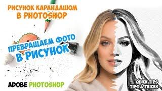 Карандашный рисунок из фото (adobe Photoshop)