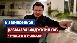 Историк Е. Понасенков размазал бюджетников и открыл секреты коллег