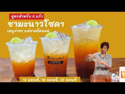 3 Lemon Tea Soda 3 สูตร ชามะนาวโซดา #เมนูหน้าร้อน สดชื่น #สูตร12ออนซ์ #สูตร16 ออนซ์ #สูตร22ออนซ์