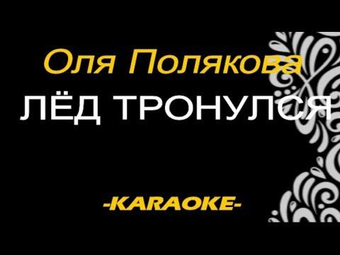 ОЛЯ ПОЛЯКОВА - ЛЁД ТРОНУЛСЯ (КАРАОКЕ)