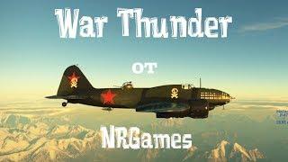 War Thunder Самолеты =После долгого перерыва= (game-online)