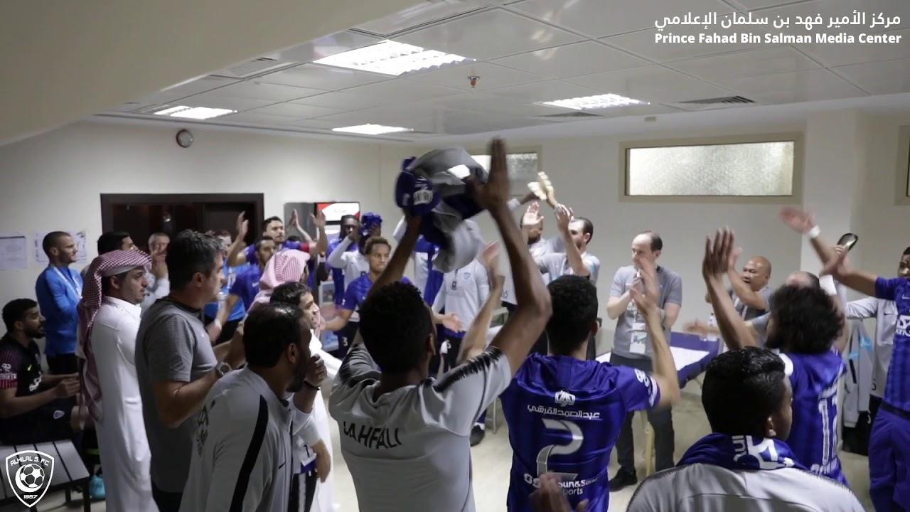 #فيديو_الهلال يرصد كواليس مباراة #الهلال_الحزم من غرفة الملابس