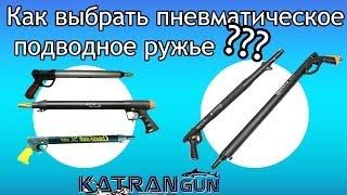 Как выбрать пневматическое подводное ружье