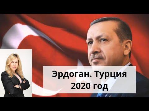 Эрдоган.  Турция.  2020 год