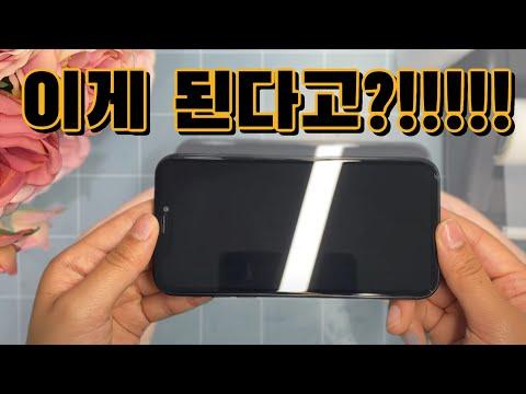 휴대폰 액정보호필름, 당신도 깔끔하게 붙일 수 있다!!!!✨ 아이폰 강화유리, 갤럭시 우레탄 까지 혼자 부착하는 방법 쉽게 알려드립니다