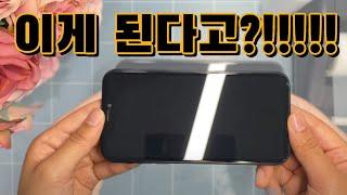 휴대폰 액정보호필름, 당신도 깔끔하게 붙일 수 있다!!…