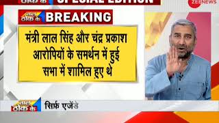 Taal Thok Ke: When will a fast track court be s...