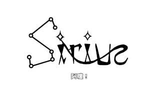中華基督教青年會中學2015-2016學生會內閣-Siriu