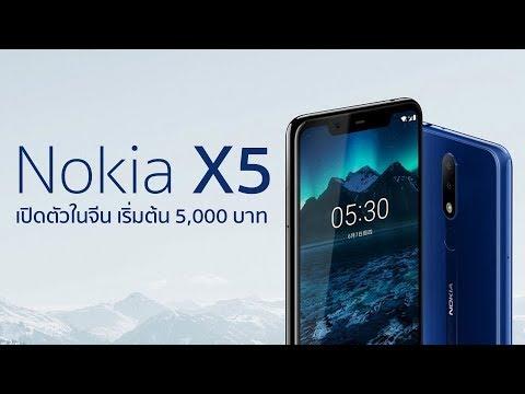 Nokia X5 เปิดตัวในจีน เริ่มต้นเพียง 5,000 บาท | Droidsans - วันที่ 21 Jul 2018