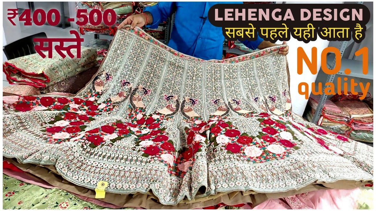 Cheapest Bridal And Designer Lehenga Choli With Price ! 200 सस्ते लहँगे का होलसेल मार्किट ! SURAT !