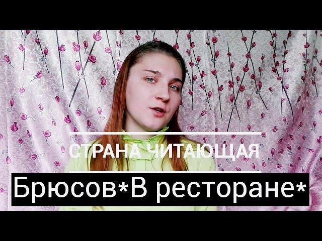 Изображение предпросмотра прочтения – ВалерияЖуравлева читает произведение «В ресторане» В.Я.Брюсова