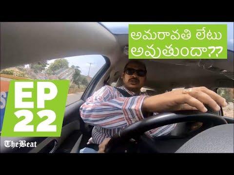 Morning Drive E22 Is Amaravati Getting Delayed?