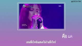 [Karaoke/Thaisub] NoNoNo - Apink cover by heize