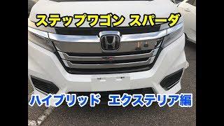 ステップワゴン スパーダ  ハイブリッド  エクステリア動画 thumbnail