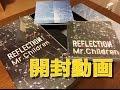 ミスチル REFLECTION {Naked} (CD+DVD+USB)【完全限定生産盤】開封動画