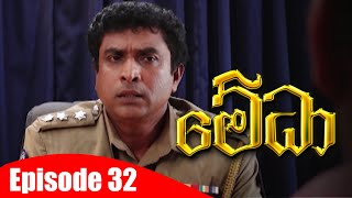 Medha - මේධා | Episode 32 | 01 - 01 - 2021 | Siyatha TV Thumbnail