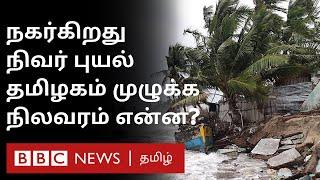 Nivar cyclone news: 5 KM வேகத்தில் நகரத் தொடங்கியது; அதிகன மழைக்கு வாய்ப்பு | நிவர் புயல்