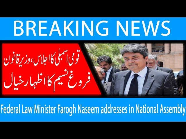 Federal Law Minister Farogh Naseem addresses in National Assembly   17 Oct 2018   92NewsHD