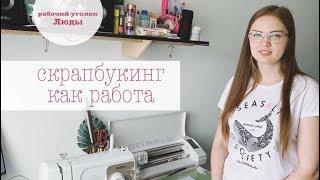 видео: скрапбукинг как работа / творческии уголок / в гостях у скрапера