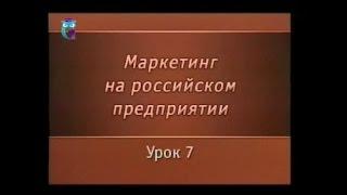 Урок 7. Продвижение продукции на рынок(, 2016-12-09T14:11:00.000Z)