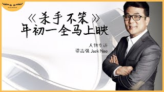 梁志强 Jack Neo 人物专访:《杀手不笨》年初一全马上映!| Music Interview