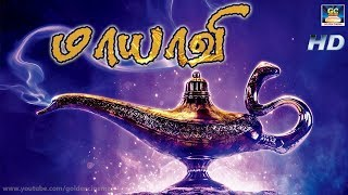 மாயாவி திரைப்படம் | Maayavi Full Length Tamil Movie HD | Tamil | Entertainment | Children Movie