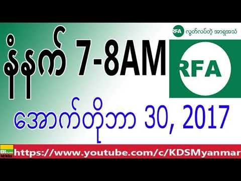 RFA Burmese News, Morning, October 30, 2017