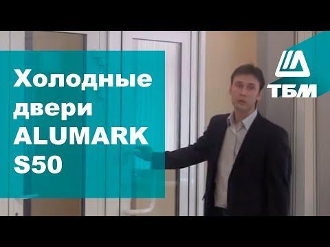 Холодные двери ALUMARK S50