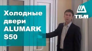 Холодные двери ALUMARK S50(http://alumark.tbm.ru Компания ТБМ предлагает серию S50 строительной алюминиевой системы профилей «АЛЮМАРК». Из сери..., 2013-05-14T07:55:28.000Z)