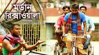 মর্ডান  রিক্সাওয়ালা | Bangla Funny Video 2018 | Sampan TV [Full HD] Comedy Video