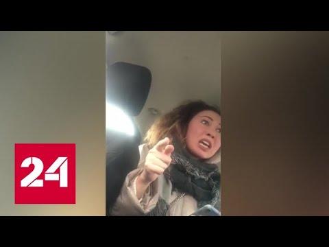 Конфликт в такси между пассажиркой и водителем закончился дракой - Россия 24