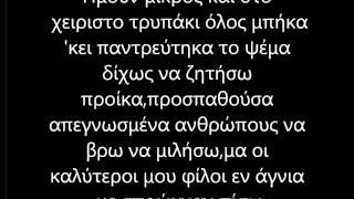 Iratus & Sick Dzik 26 Iouni - lyrics