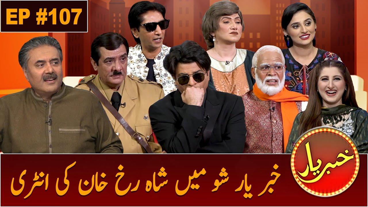 Khabaryar with Aftab Iqbal   Shahrukh Khan   Episode 107   2 December 2020   GWAI