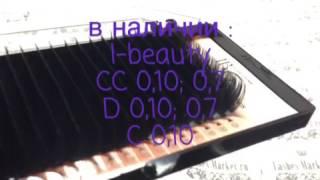Ресницы фирмы i beauty(, 2017-02-12T19:20:44.000Z)