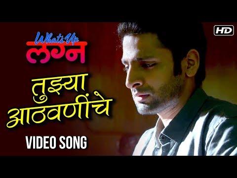 तुझ्या आठवणींचे | Tujhya Aathvaninche | Video Song | What's Up Lagna | Vaibhav Tatwawaadi, Prarthana